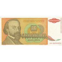 Югославия 5 млрд. динар 1993 (ПРЕСС)