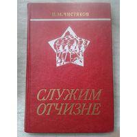 И.М. Чистяков. Служим отчизне. Военные мемуары