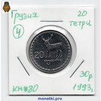 20 тетри Грузия 1993 года (#4)