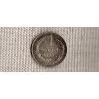 Латвия 1 лат 1924/серебро/(Nv)