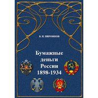 2018 - Бумажные деньги России 1898-1934 - на CD