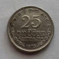 25 центов, Шри Ланка (Цейлон) 1975 г.