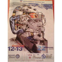 14-18.11.2012-Динамо Минск-- СКА С-П--Динамо М--КХЛ