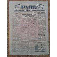 "Газета ""Руль"", 1944 год."