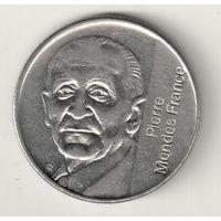 Франция 5 франк 1992 Пьер Мендес-Франс