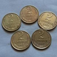 2 копейки СССР 1985, 1986, 1987, 1988, 1989 г.