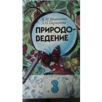Природоведение. В.М. Вдовиченко, З.П. Паршакова