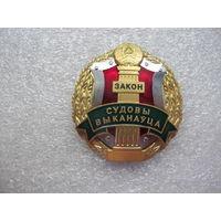 Судебный исполнитель министерство юстиции Беларусь