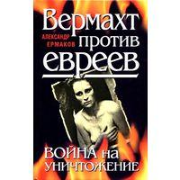"""А.Ермаков """"Вермахт против евреев"""""""