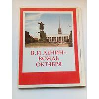 Набор открыток В.И. ЛЕНИН - ВОЖДЬ ОКТЯБРЯ