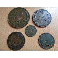 5 3 2 1 05 Копейки 1924г