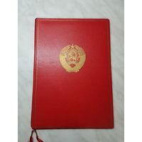 Папка для грамот и награждений СССР