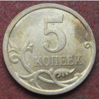 6567:  5 копеек 2008 сп Россия
