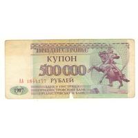Приднестровье купон 500 000 рублей образца 1997 г. серия АА