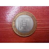 10 рублей Кабардино-Балкария. СПМД.