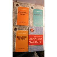 Брошюры старинные по радиолокационной технике. 4 шт. в лоте