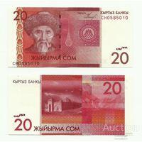 Киргизия 20 сом 2009г.   распродажа