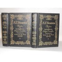 Болотов А.Т. Жизнь и приключения Андрея Болотова, описанные самим им для своих потомков. В 3-х томах. Тома 1 и 2.