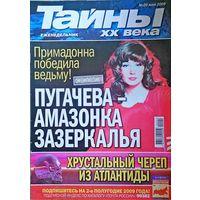 "Журнал ""Тайны ХХ века"", No20, 2009 год"