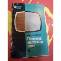 Р.В. Нестеров. Почините телевизор сами. 1972 г.