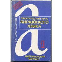 Практический курс английского языка. Американский вариант. В 2-х частях (в 2-х книгах)