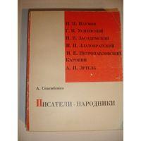 Спасибенко Писатели-народники