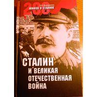 """Книга Арсен Мартиросян """"Сталин и Великая Отечественная война""""."""