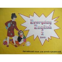 Каждый день английский (для детей и их родителей)