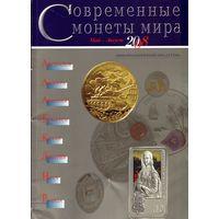 Современные монеты мира Май-Август 2008