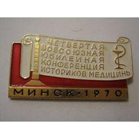 Четвёртая Всесоюзная Юбилейная Конференция Историков Медицины Минск 1970.