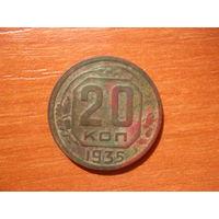 Редкая монета 20 копеек 1935 года герб от монеты 3 копейки (перепутка)