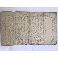 Завещание 1781-го г.Лидский повет.
