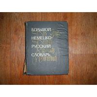 Большой немецко-русский словарь ,1969 . Лепинг . Страхова
