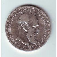 1 рубль 1893 г.