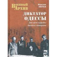 Ивлев. Диктатор Одессы. Зигзаги судьбы белого генерала