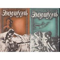 """Эммануэль Арсан """"Эммануэль""""-2, """"Эммануэль""""-3"""