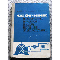 В.И.Константинов, А.Ф.Симонов Сборник практических примеров и задач по общей электротехнике.
