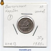 Восточные Карибы 10 центов 1986 года.