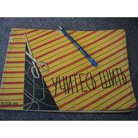 Журнал Учитесь шить 1959 год