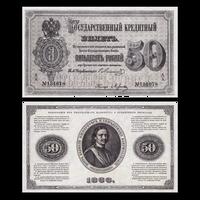 [КОПИЯ] 50 рублей 1866г. Ламанский-Мурачев