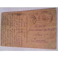 1918 из действующей армии Съ Рождествомъ Христовымъ!  ( прочитай и оцени текст поздравления!)