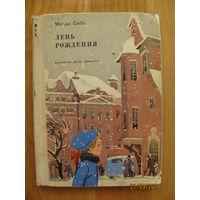 """Магда Сабо """"День рождения!, 1972. Художник Е. Гаврилкевич."""