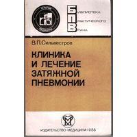Клиника и лечение затяжной пневмонии / Сильвестров В.П. - Л.:Медицина.- 1986.-288 с.