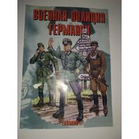 Военная полиция Германии. Армейская серия издательства Tornado (Рига). Выпуск 15.