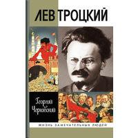 Лев Троцкий. Жизнь замечательных людей