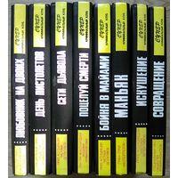 Супер криминальный клуб (8 книг)