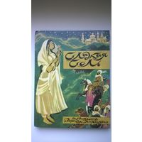 Сладкая соль. Пакистанские сказки // Иллюстратор: Н. Гольц