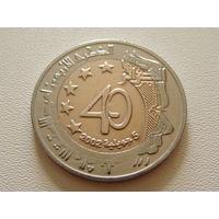"""Алжир. 100 динаров 2002 год  KM#137 """"40 лет Независимости"""""""