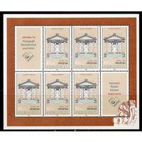 Храм в Гарни Армения 1993 год 1 чистый малый лист из 6 марок и 2-х купонов