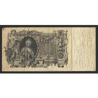 100 рублей 1910 Шипов - Метц КП 098502 #0003